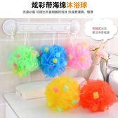 現貨-彩色絲網洗浴球 可愛洗澡球 洗浴球 搓澡沐浴球 顏色隨機【C018】『蕾漫家』
