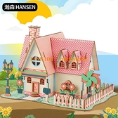 DIY手工益智玩具 女孩城堡建筑积木质3D立体拼图模型儿童房子【聚寶屋】