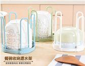 【疊碗架】廚房茶飯碗堆疊收納架 餐碗層疊瀝水架