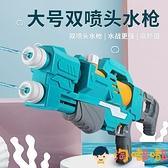 水槍兒童玩具噴水滋呲抽拉式大容量男女孩夏日戲水打水仗【淘嘟嘟】