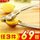 手動檸檬榨汁器 壓汁器 檸檬夾 【AP02007】聖誕節交換禮物 JC雜貨