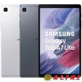 @南屯手機王@ 三星Galaxy Tab A7 Lite WIFI 4+64G 8.7吋平板 SM-T220【宅配免運費】