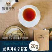 慢慢藏葉-經典英式早餐茶【茶葉20g/袋】英式奶茶下午茶專用【產區直送】