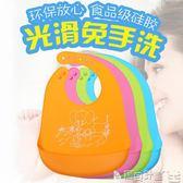肚圍 硅膠嬰兒寶寶圍兜兒童防水立體飯兜圍嘴大號小孩口水巾免洗防漏 寶貝計畫