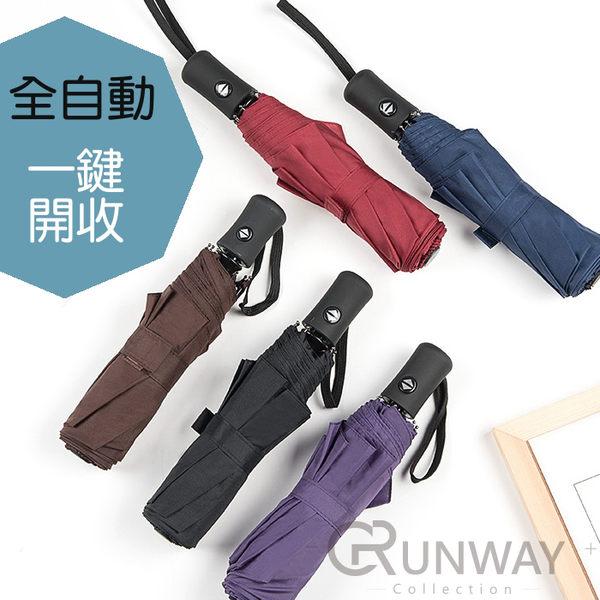 【現貨】全自動三折傘 一鍵開傘 強勁抗風 雙人傘 超大折疊 晴雨傘 客製化 可定製LOGO