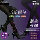 【衣襪酷】D&G 40D 五倍耐勾褲襪 鋼絲褲襪 無痕褲襪 絲襪 台灣製