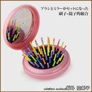 繽紛馬卡龍色系折疊梳子化粧鏡-5色隨機出貨