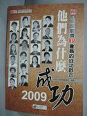 【書寶二手書T8/行銷_LNZ】他們為什麼成功 2009_保險行銷集團編輯部