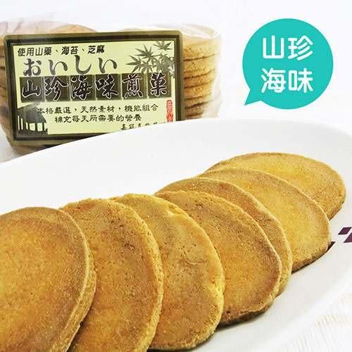 【嘉冠喜】鮮乳煎菓-山珍海味x5包