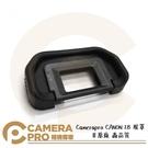 ◎相機專家◎ Camerapro CANON EB 眼罩 取景鏡 非原廠 高品質 60D 70D 80D 5D 等多型號