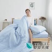 #HT008#絲柔親膚奧地利TENCEL天絲3.5尺單人床包+枕套+雙人舖棉兩用被三件組-台灣製(限2組超取)
