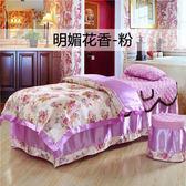 美容床罩四件套美容院專用按摩推拿理療床罩高檔艾灸床罩推薦(全館滿1000元減120)