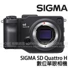 SIGMA SD Quattro H /...