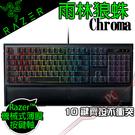 [ PC PARTY ] 雷蛇 Razer Ornata Chroma 雨林狼蛛 全彩 薄膜半機械式鍵盤