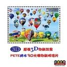 【收藏天地】台灣紀念品*3D明信片-鹿野熱氣球 ∕文創 手帳 文具 禮品 小物 手冊