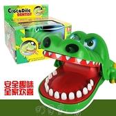 兒童節禮物咬手指的大嘴巴鱷魚玩具咬手鯊魚咬手玩具拔牙兒童親子整蠱玩具 【618特惠】