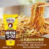 日本濃厚味炒麵醬/條