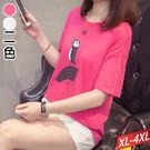 巨嘴鳥圖印T恤(2色)XL~4XL【71...