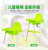 儿餐椅多功能餐椅便攜式儿童餐椅座椅bb吃飯椅子餐桌椅 耶誕交換禮物xw