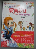【書寶二手書T7/兒童文學_OPZ】不失敗的青春期:完美少女的教戰手冊_全英信