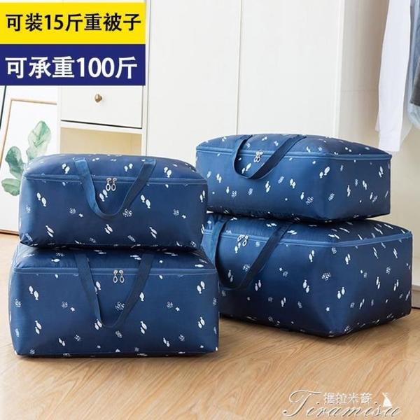 棉被收納-裝衣服棉被子的收納袋子行李袋幼兒園防水防潮衣物搬家打包整理袋 新年禮物