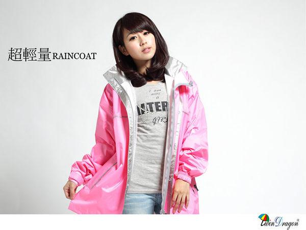 【雙龍牌】超輕日系極簡風雨衣 EP4081