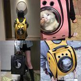 寵物外出包 貓包寵物背包貓咪太空艙背包貓咪外出便攜雙肩背包狗狗背包JD【全館九折】