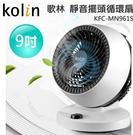 Kolin歌林 9吋靜音擺頭循環扇/電風扇 KFC-MN961S (現貨,1年保固)