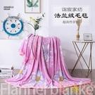 法蘭絨毯子蓋毯午睡毛巾小被子單人薄款空調毛毯【聚可愛】