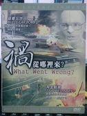 挖寶二手片-Z15-039-正版DVD*電影【禍從哪裡來-惡鄰出世、掏金駭客】-繁體中文/英文字幕選擇