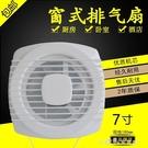 拉線排氣扇浴室換氣扇7寸牆壁式衛生間排風扇玻璃通風器200 【全館免運】