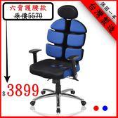 電腦椅辦公椅【DIJIA】6背收納鋁合金款電腦椅