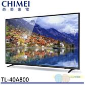 限區配送/不安裝CHIMEI 奇美 40型多媒體液晶顯示器 TL-40A800