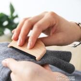 藝之初羊毛衫毛球修剪器木質小號隨身帶去毛器衣服毛衣手動去球器 好樂匯