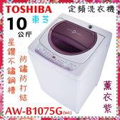 【TOSHIBA 東芝】10公斤星鑽不鏽鋼單槽洗衣機《AW-B1075G(WL)》日本設計精品全機3年馬達5年含基本安裝