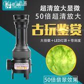 50倍放大鏡帶燈帶刻度LED讀數顯微鏡鑒定翡翠琥珀紫檀「七色堇」YXS