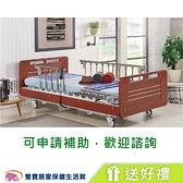 【贈四樣好禮】立新 三馬達電動床 BB-TC66 電動病床 護理床 居家用照顧床 醫療床 病床 復健床 BBTC66