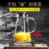 茶壺弘佰特大容量耐熱耐高溫玻璃冷水壺帶蓋過濾泡茶壺涼水壺果汁壺2L 年終尾牙交換禮物
