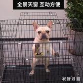 狗籠子小型中型大型犬貓泰迪寵物帶廁所小狗通用折疊 WD1169【衣好月圓】TW