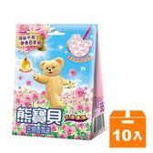 熊寶貝 衣物香氛袋 花漾香氛 (3包入)x10盒/箱【康鄰超市】