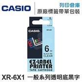 CASIO XR-6X1 一般系列透明底黑字標籤帶(寬度6mm) /適用 CASIO KL-170/KL-170 Plus/KL-60/KL-G2TC/KL-P350W