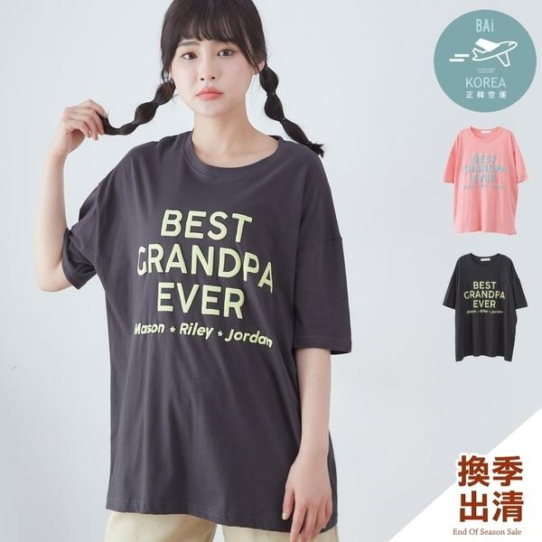 T恤 韓國空運!撞色立體膠印棉質料微長版上衣-BAi白媽媽【309573】