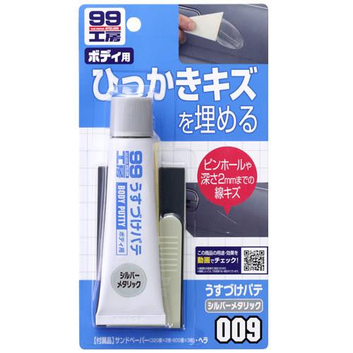 SOFT99 小補土(銀粉漆車用)