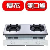 全省 櫻花【G 6513SN 】雙口嵌入爐與G 6513S 同款瓦斯爐天然氣