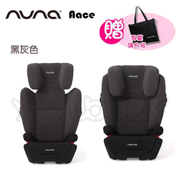 Nuna Aace 成長型 isofix 兒童安全座椅 -送Nuna時尚手提袋