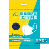 順易利防霾PM2.5口罩(L號星空藍)3入【愛買】