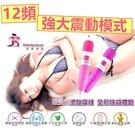 USB潮湧按摩棒 低分貝 潮吹 高潮 情趣用品 情人節 禮物 Love365【SX019】