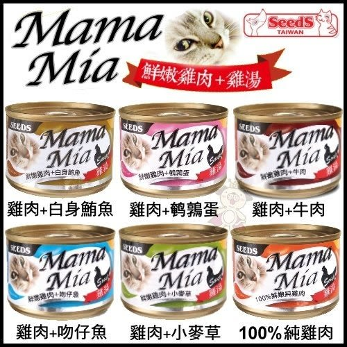 *WANG*【單罐】聖萊西Seeds惜時 MamaMia機能愛貓雞湯餐罐170g(六種口味可選)