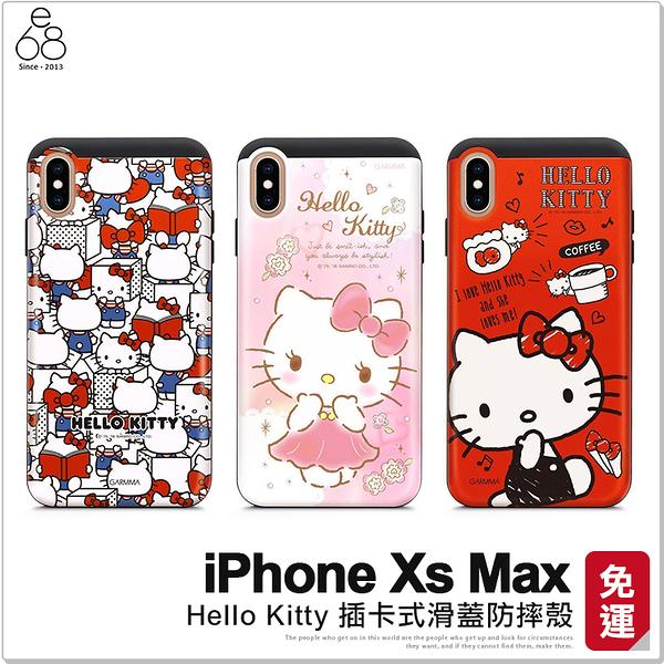 iPhone Xs Max Hello Kitty 手機殼 插卡式 滑蓋 防摔 保護套 卡通 可愛 保護殼