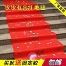 地毯 紅地毯一次性結婚慶典舞台門口防滑迎賓紅色喜字地毯婚禮布置用品 YXS 【快速出貨】